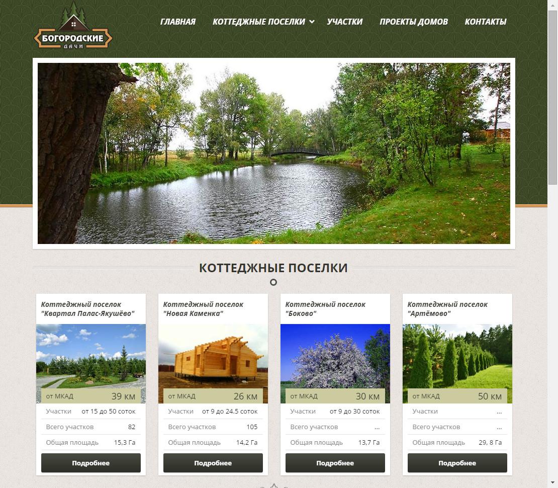 Сайт-Визитка: Богородские дачи