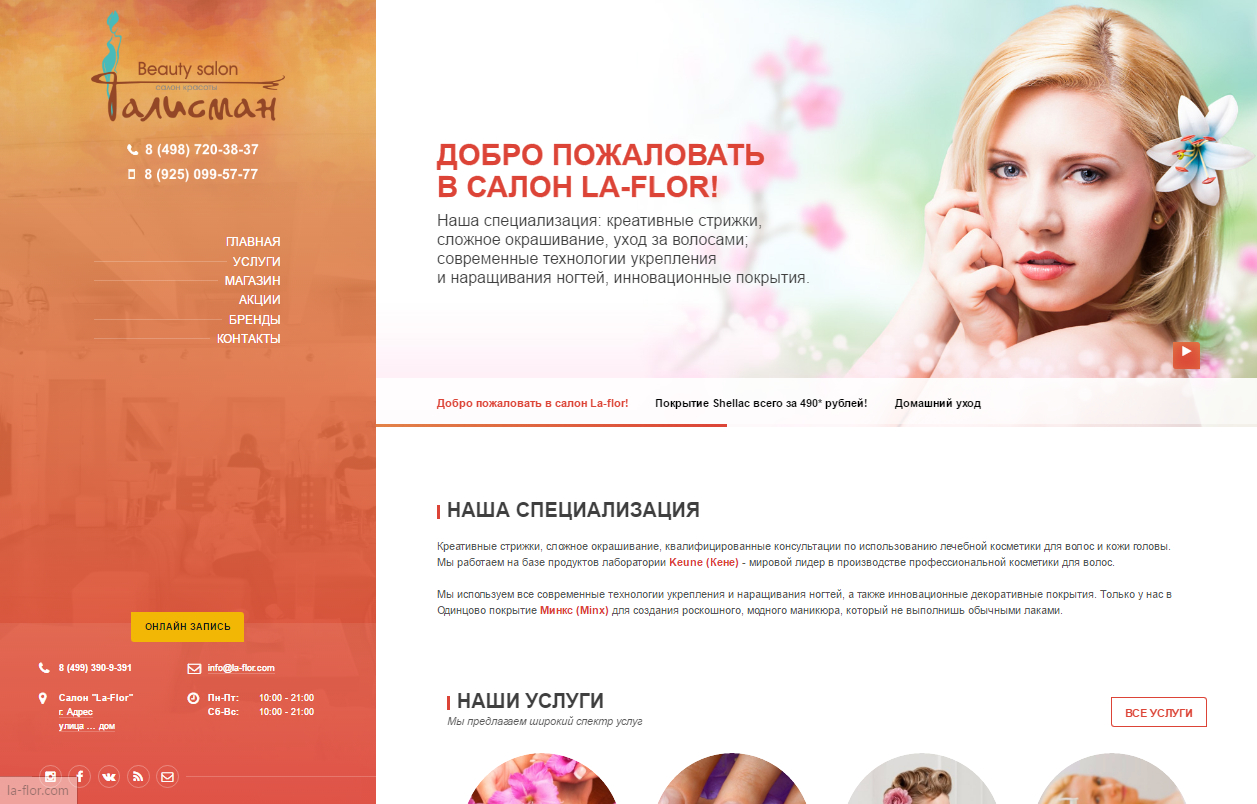 Сайт-Визитка: Салона красоты