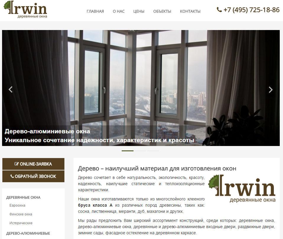 Сайт-Визитка: Окна Ирвин