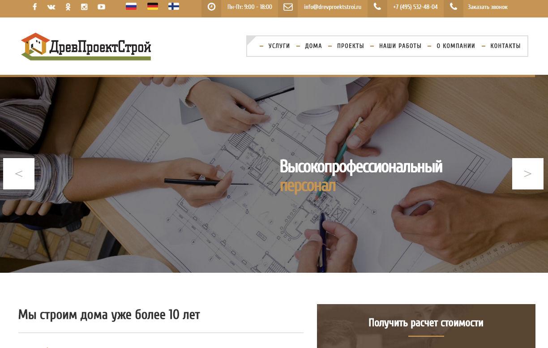 Сайт-Визитка: Компания ДревПроектСтрой