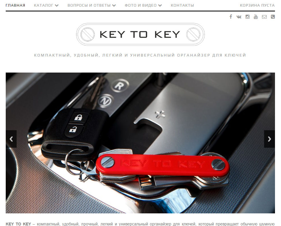 мини магазин: Key to Key